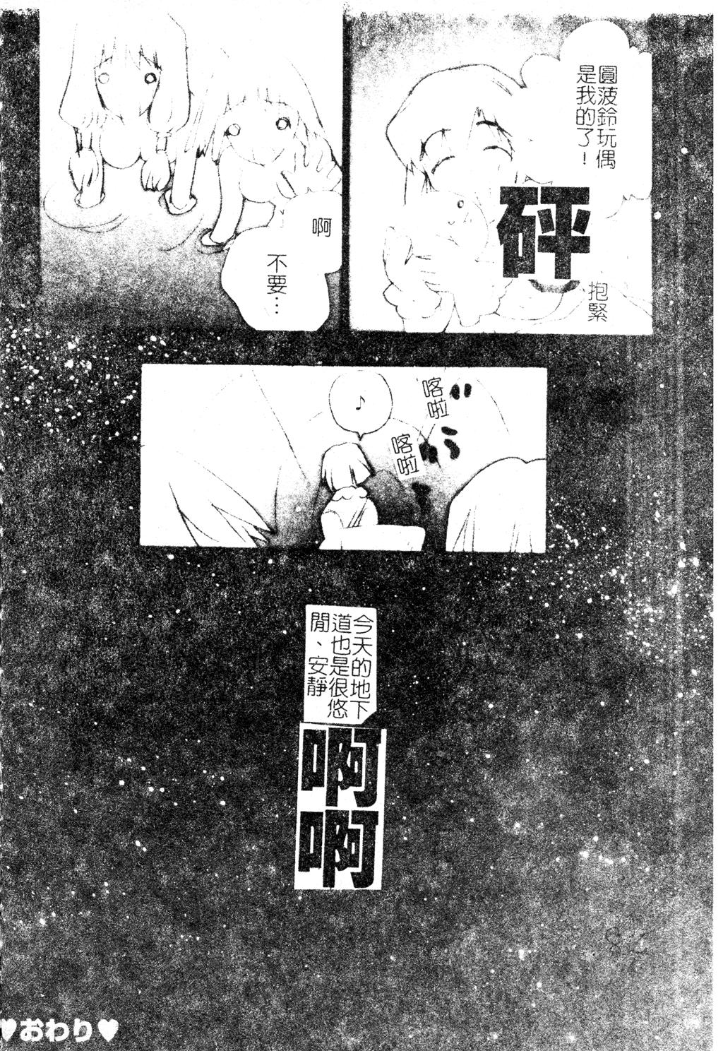 DenNow Koihime Collection 7 74