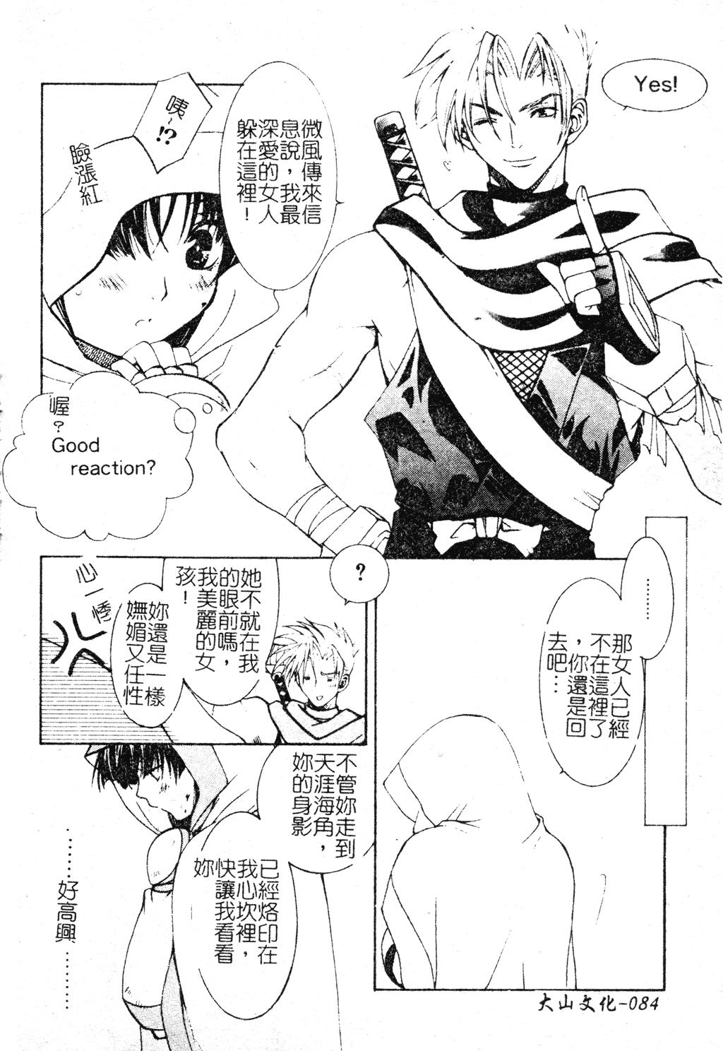 DenNow Koihime Collection 7 82
