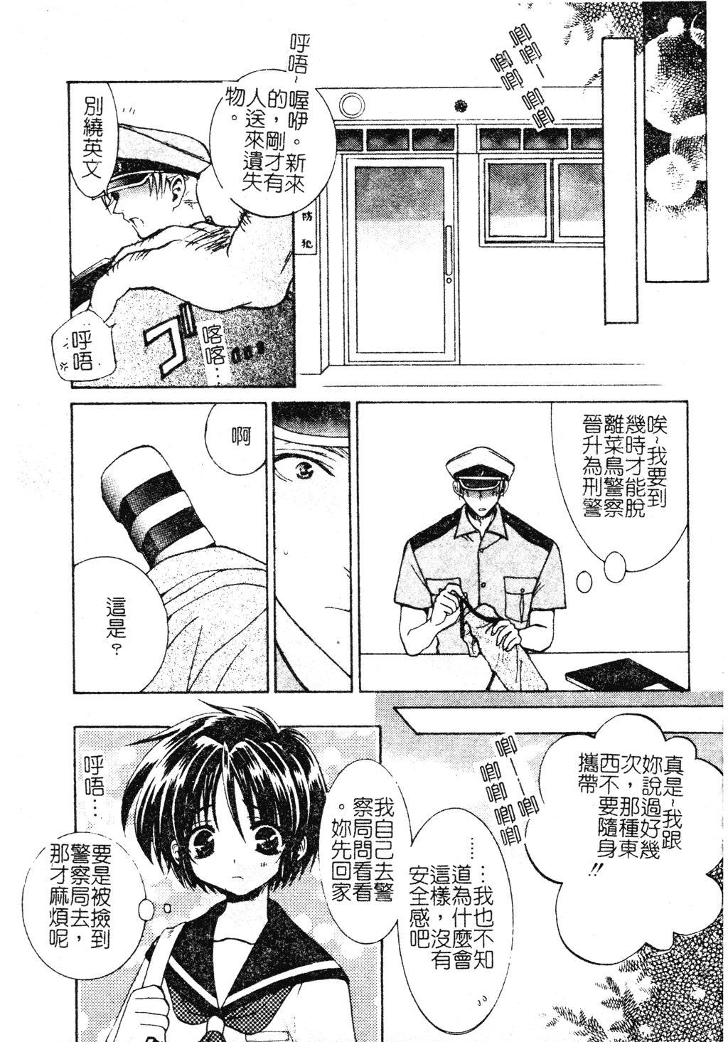 DenNow Koihime Collection 7 91