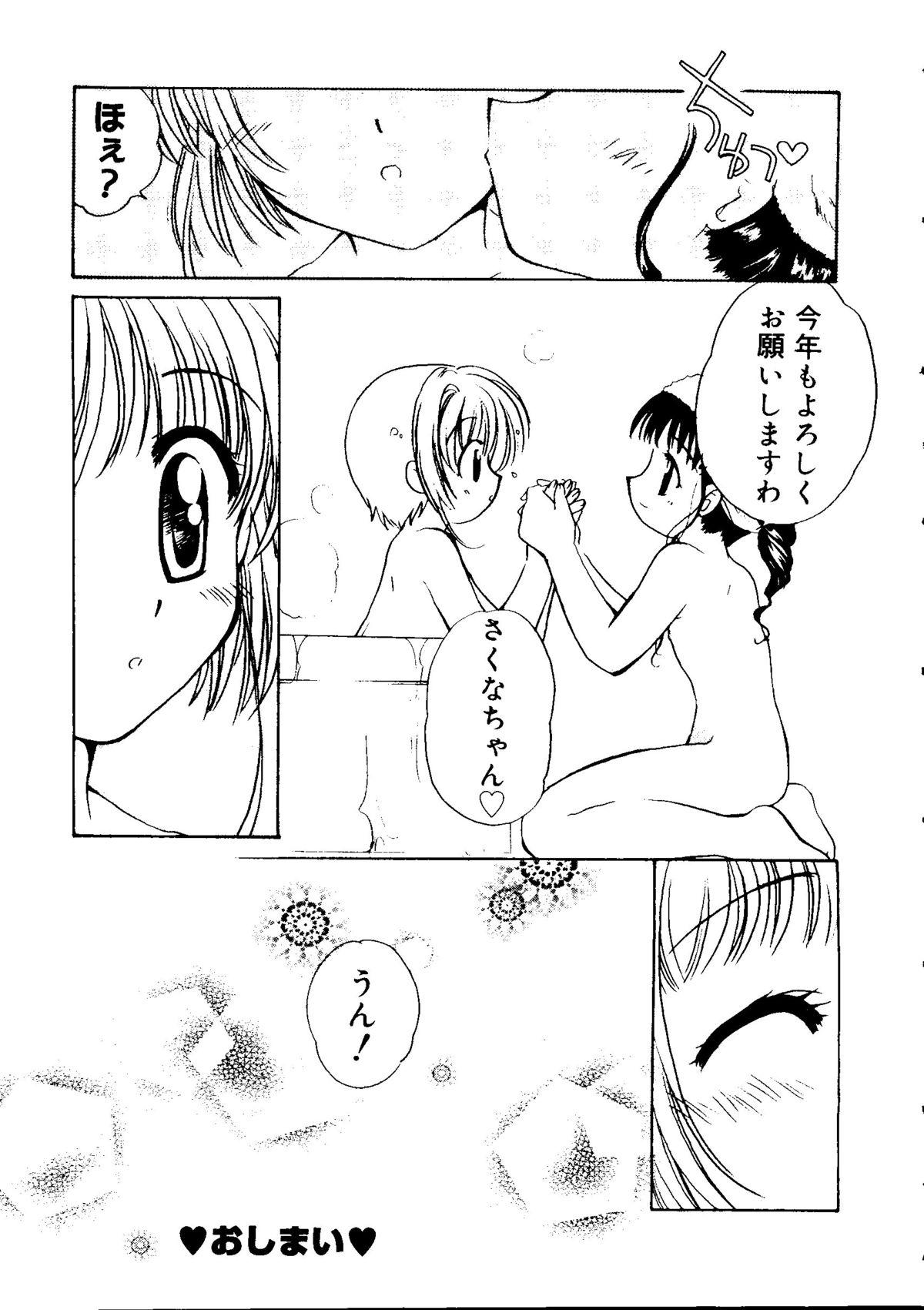 Love Chara Taizen No. 15 114
