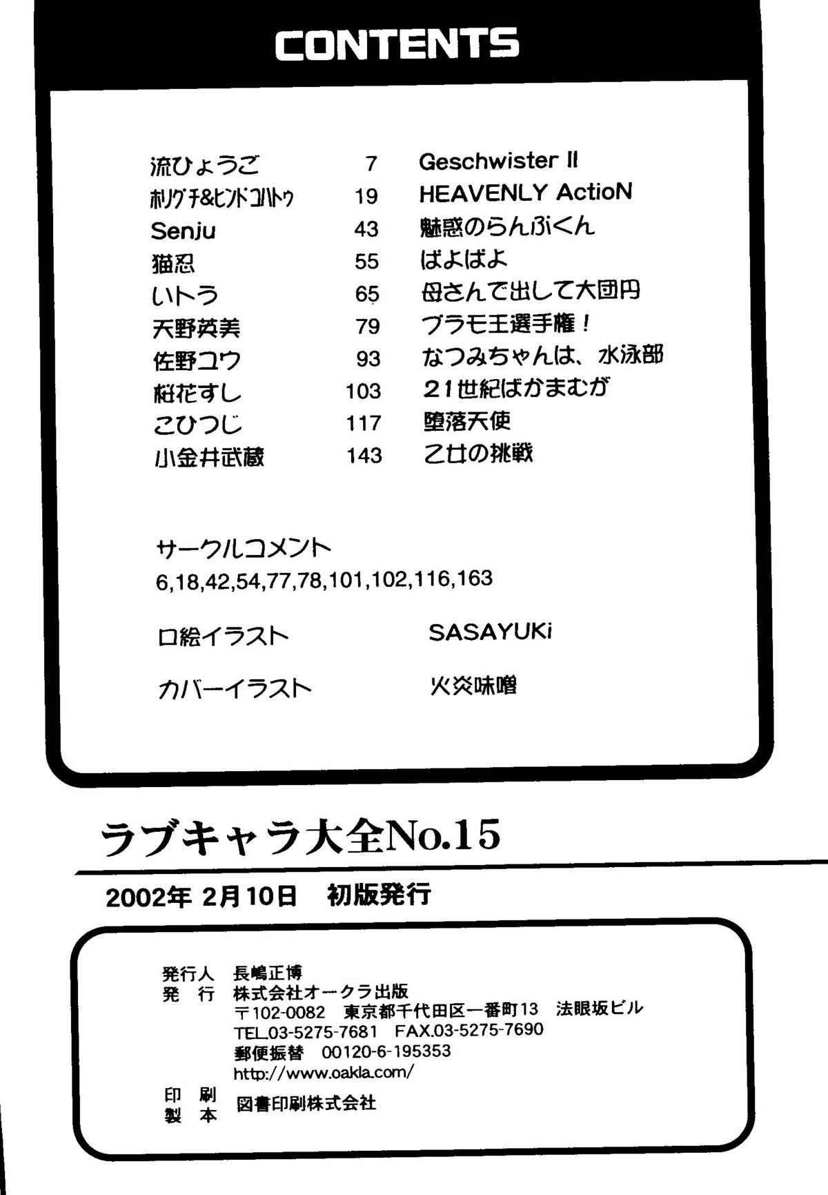 Love Chara Taizen No. 15 163