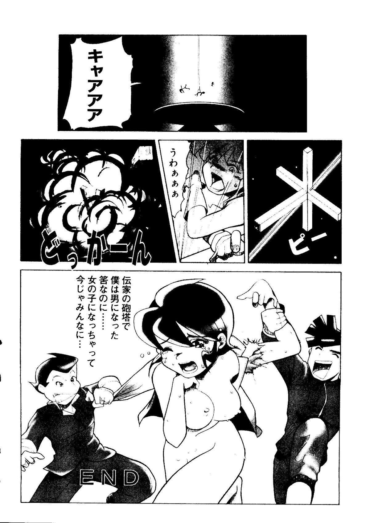 Love Chara Taizen No. 15 75