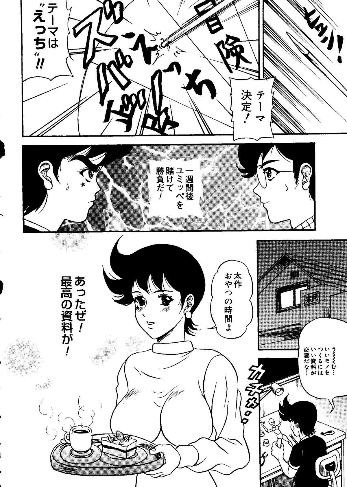 Love Chara Taizen No. 15 87