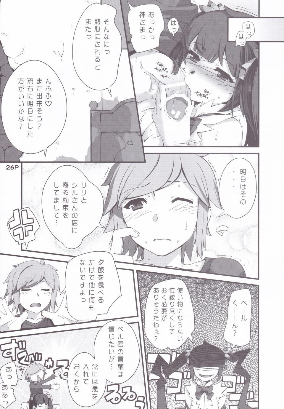 Kamisamano Iu Toori 26