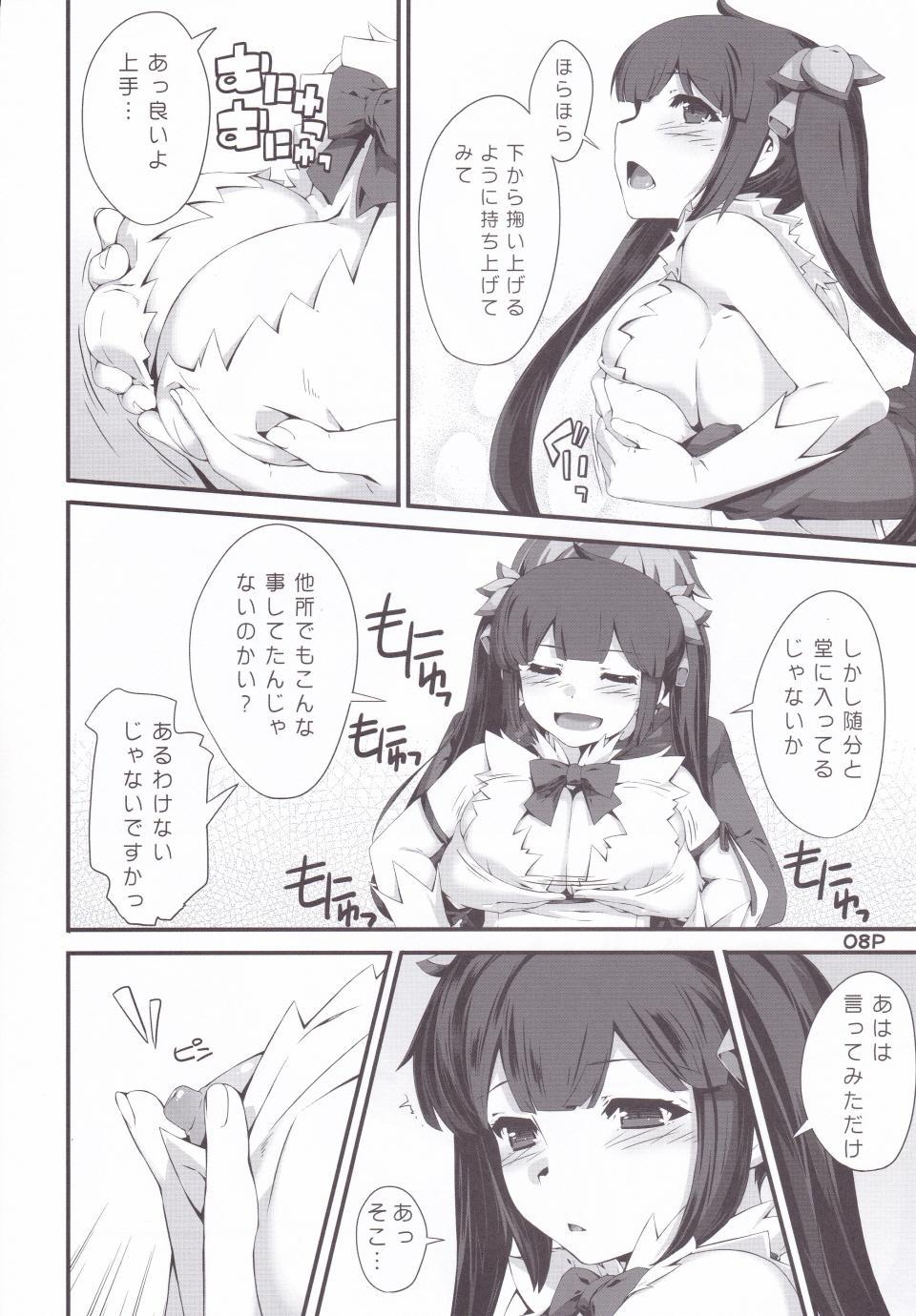 Kamisamano Iu Toori 8