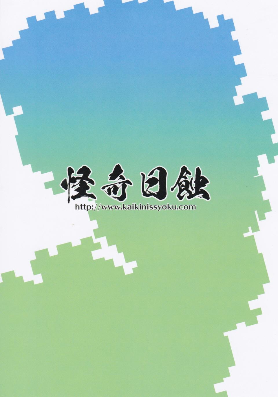 Eiyuu Shigan 28