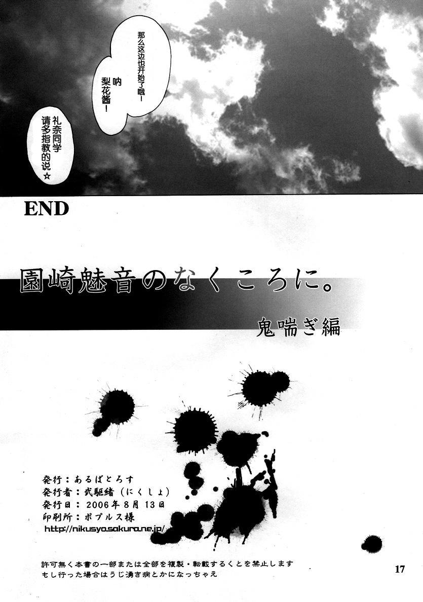 Sonozaki Mion no Naku Koro ni. Oni Aegi Hen 16
