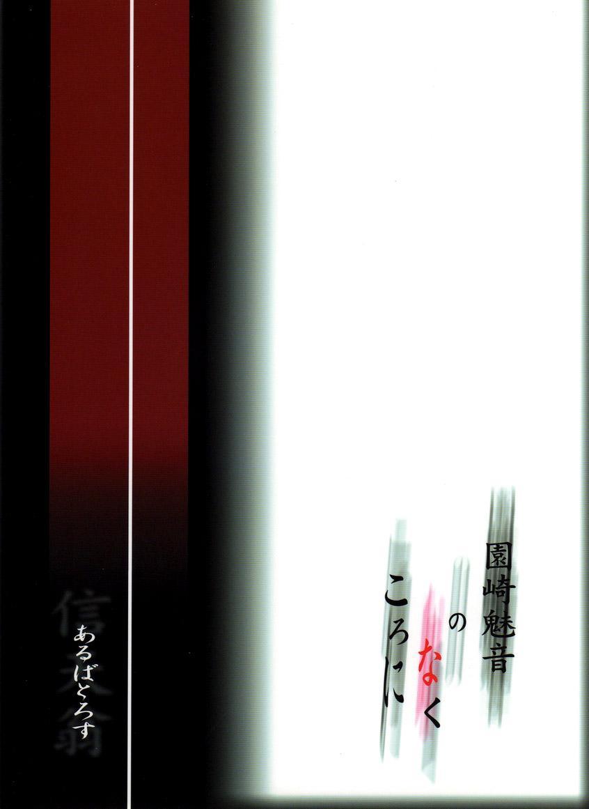 Sonozaki Mion no Naku Koro ni. Oni Aegi Hen 18