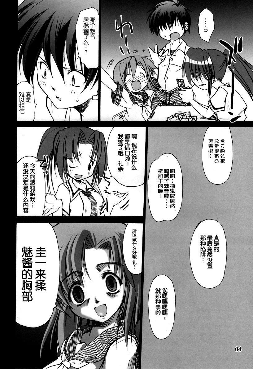 Sonozaki Mion no Naku Koro ni. Oni Aegi Hen 3