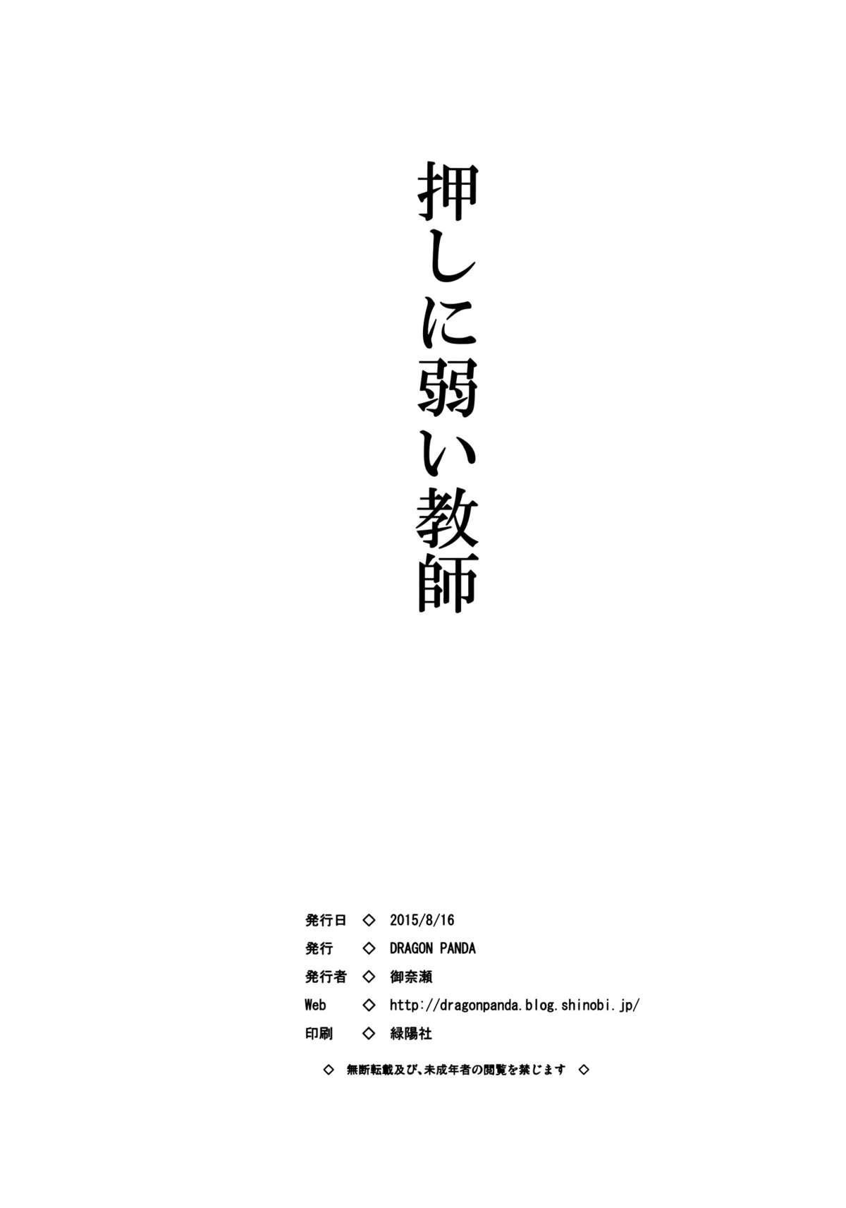 Oshi ni Yowai Kyoushi 24