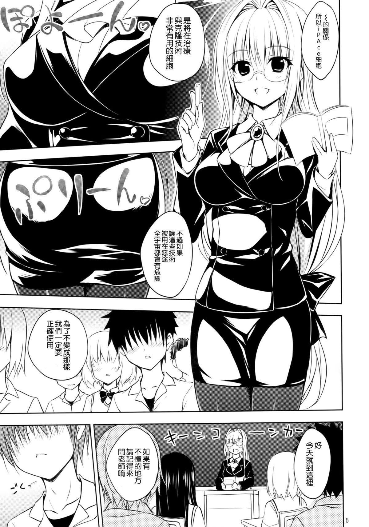 Oshi ni Yowai Kyoushi 4