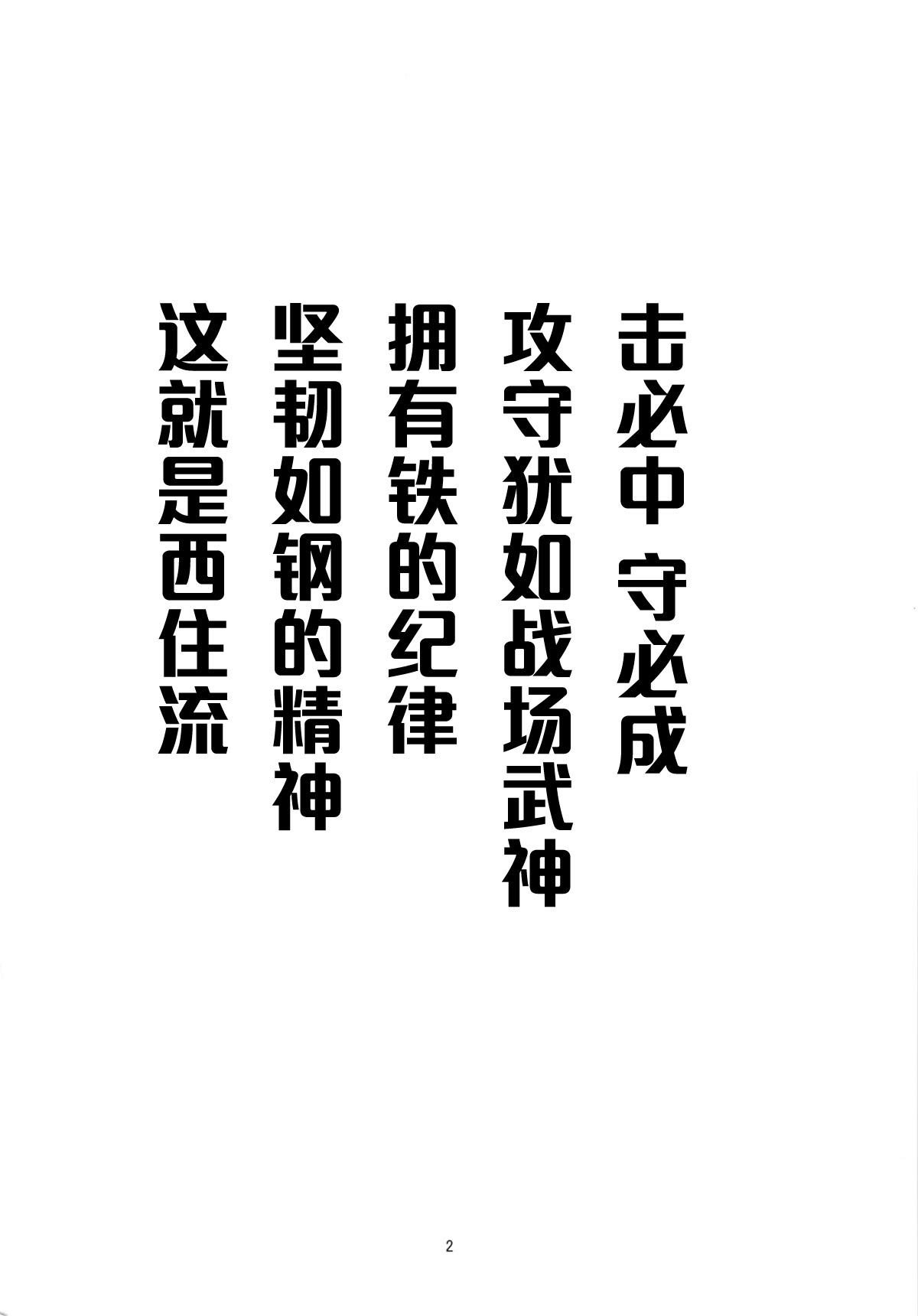 Yoru no Nishizumi ryuu 3
