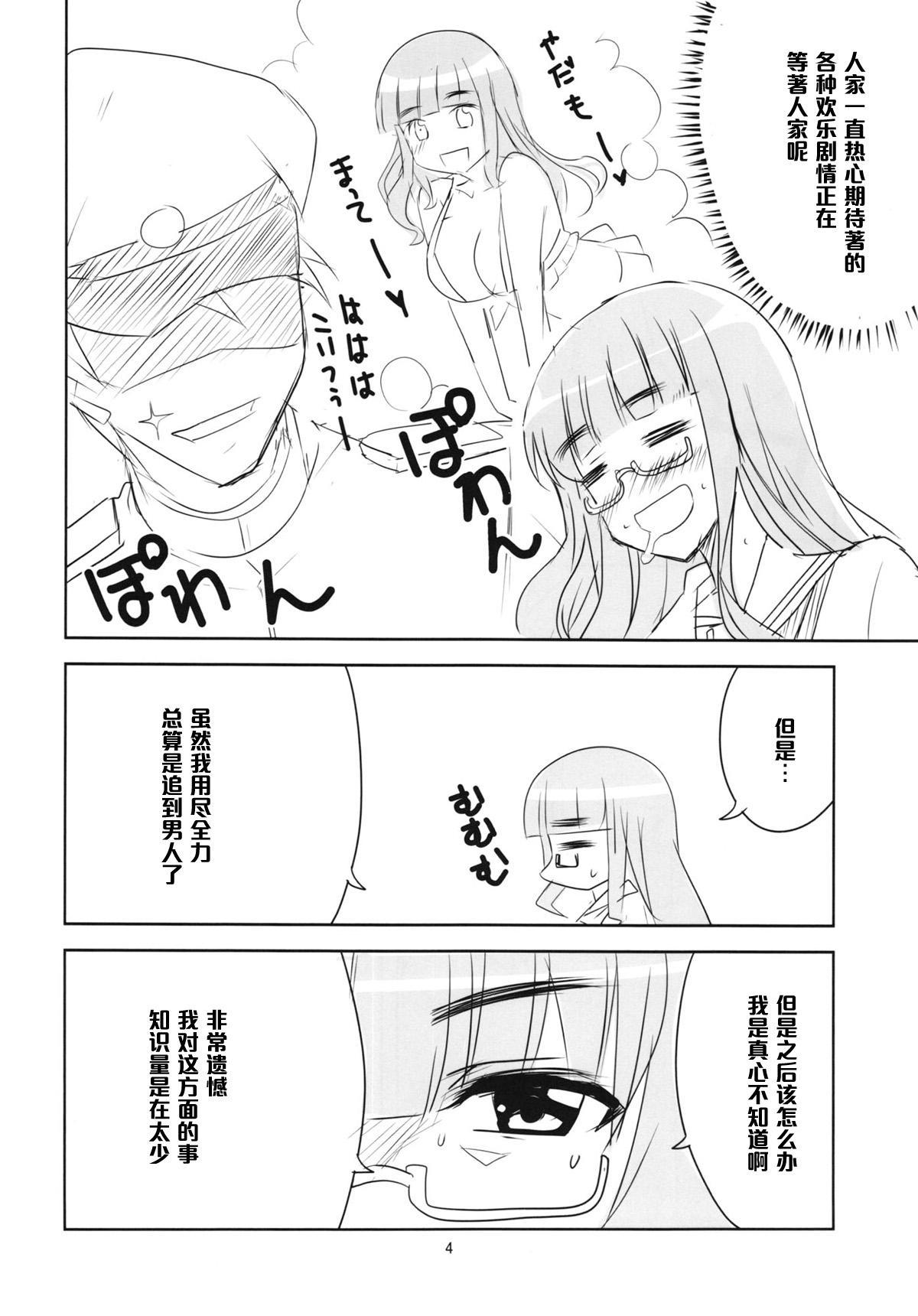 Yoru no Nishizumi ryuu 5