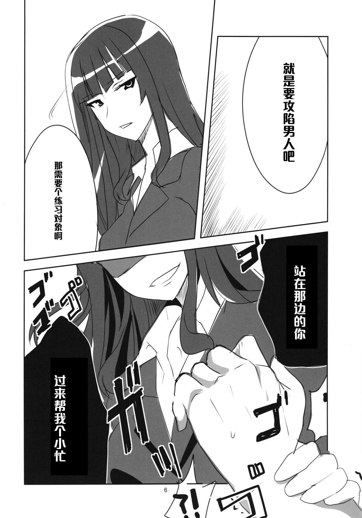 Yoru no Nishizumi ryuu 7