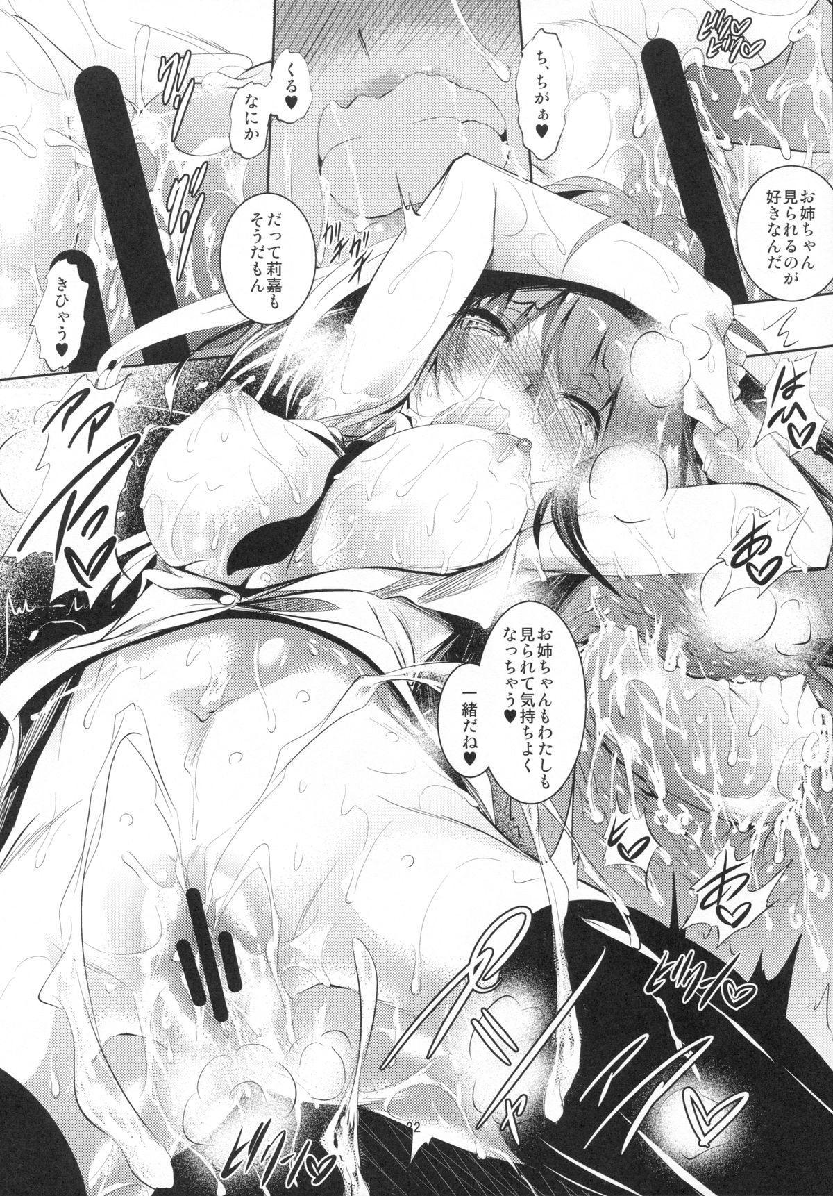P-kun no Kabutomushi 22