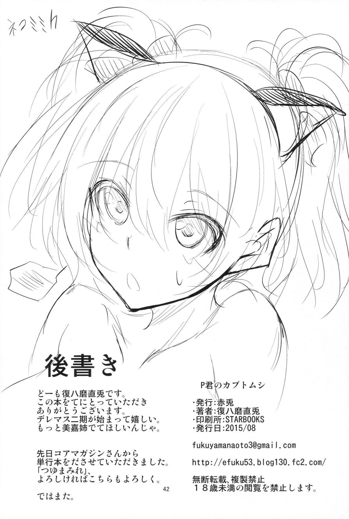 P-kun no Kabutomushi 42