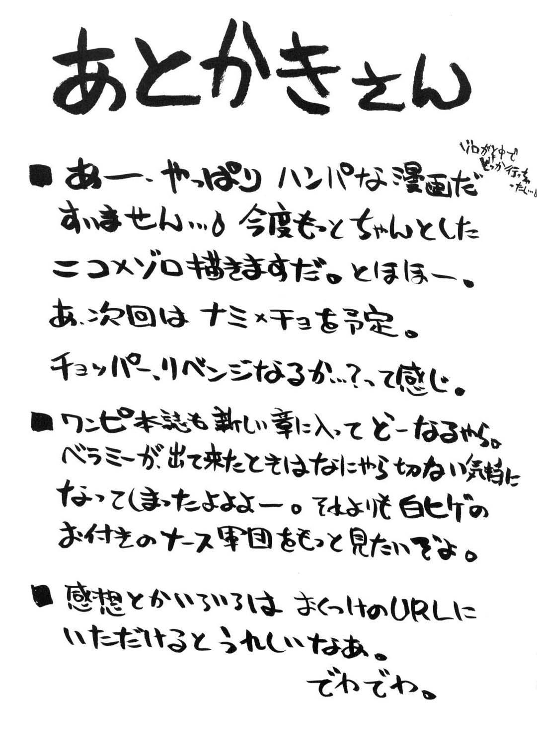 Nicozoro Namicho 20