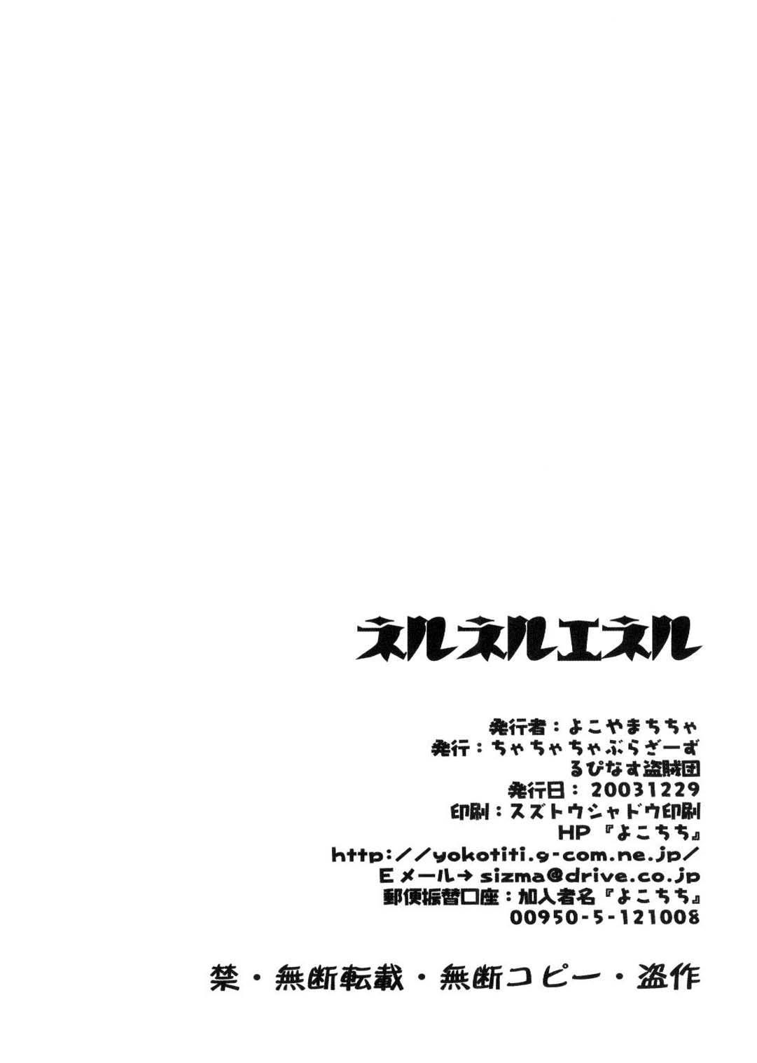 Nicozoro Namicho 21