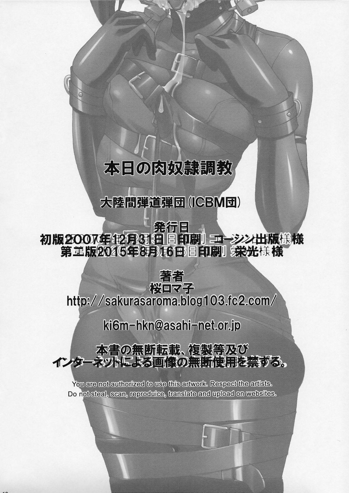 Honjitsu no Nikudorei Choukyou 16