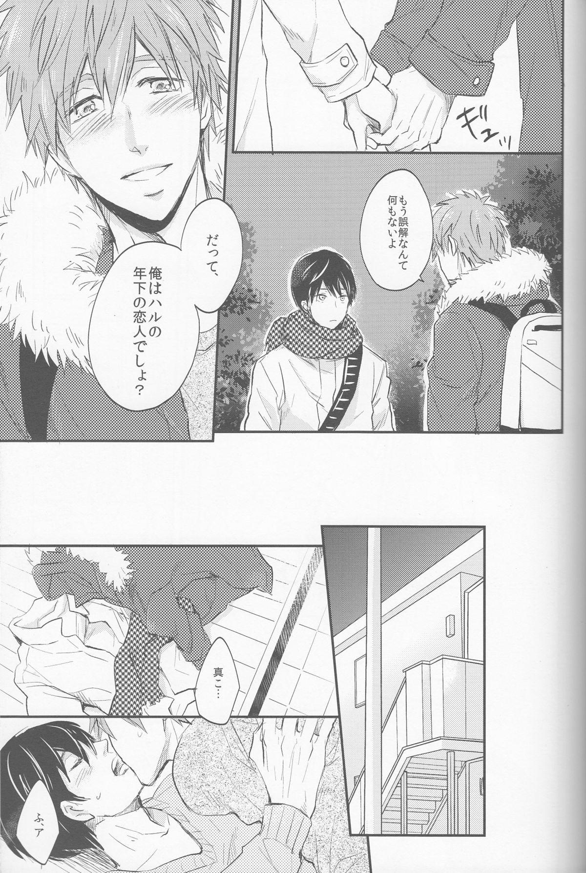Seinaru Yoru wa Futari de 12