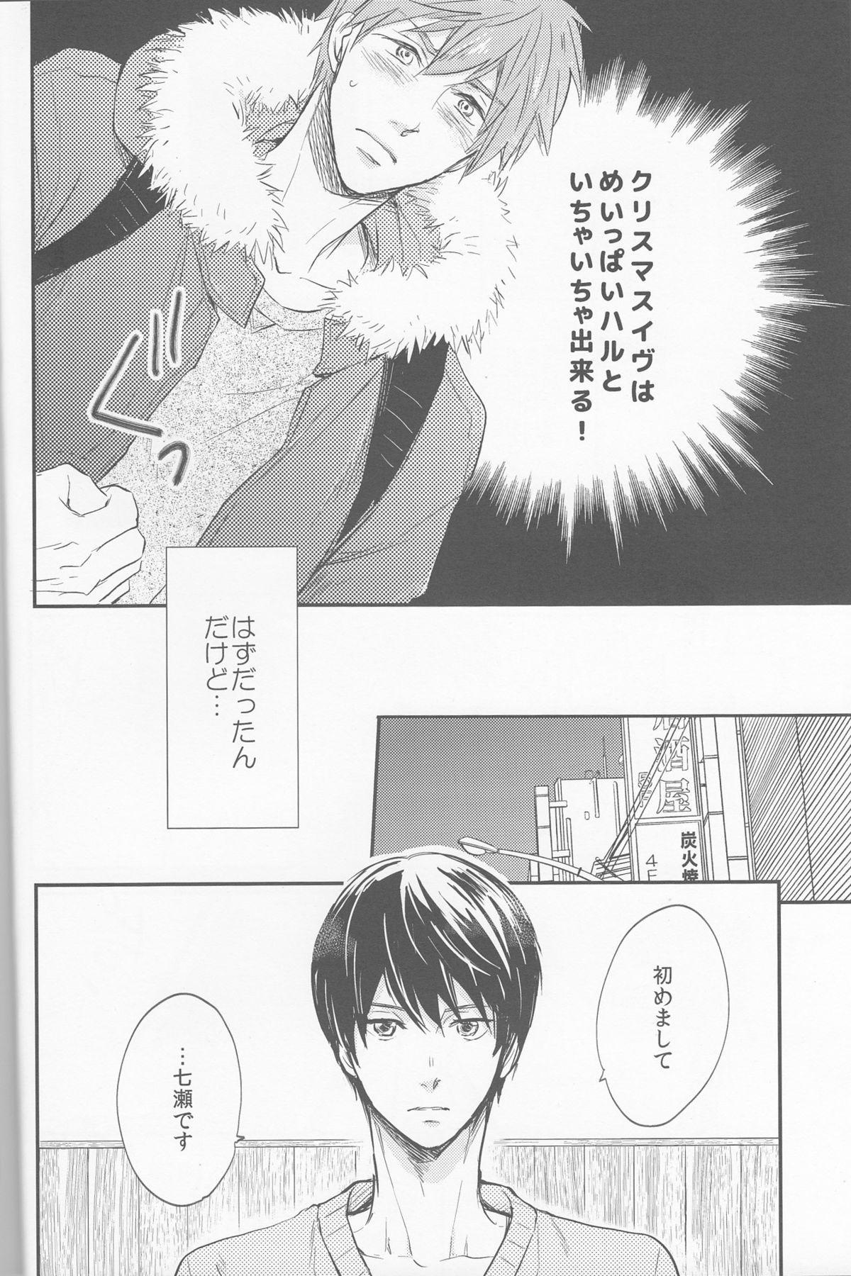 Seinaru Yoru wa Futari de 3