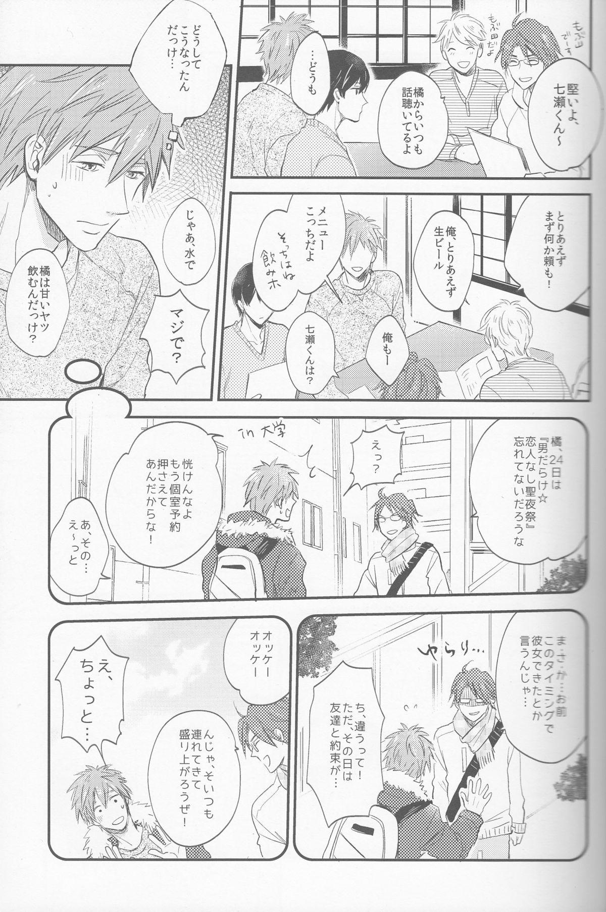 Seinaru Yoru wa Futari de 4