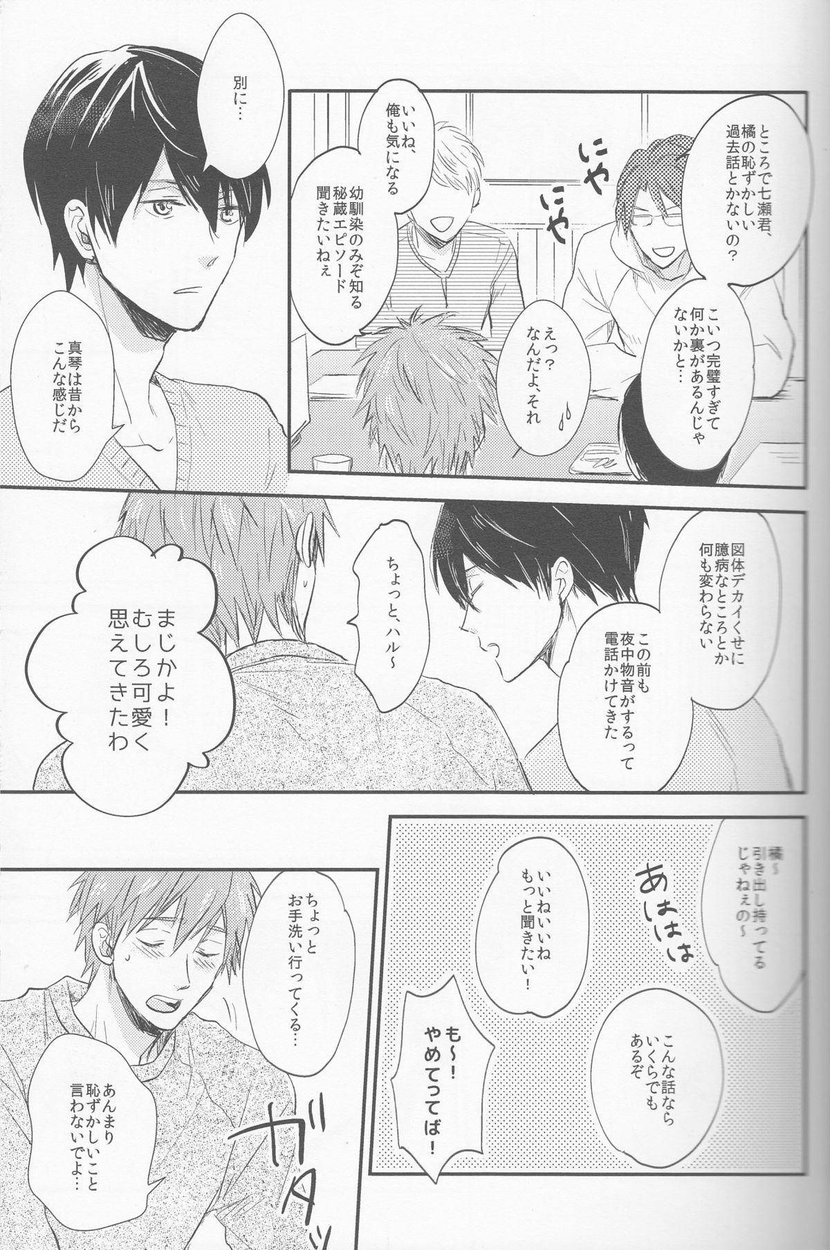 Seinaru Yoru wa Futari de 6