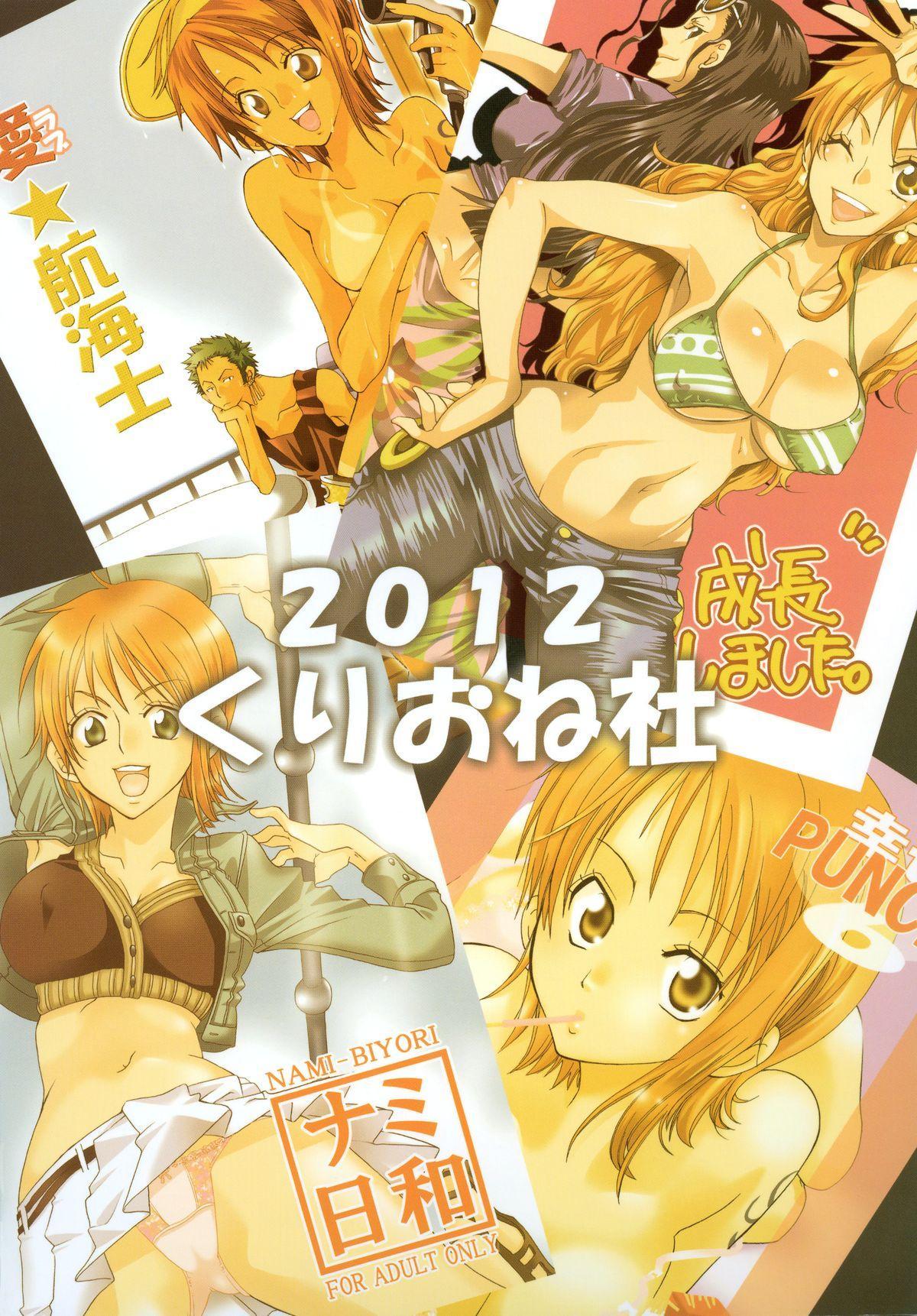 Zoro-Nami ★ Sairoku 103