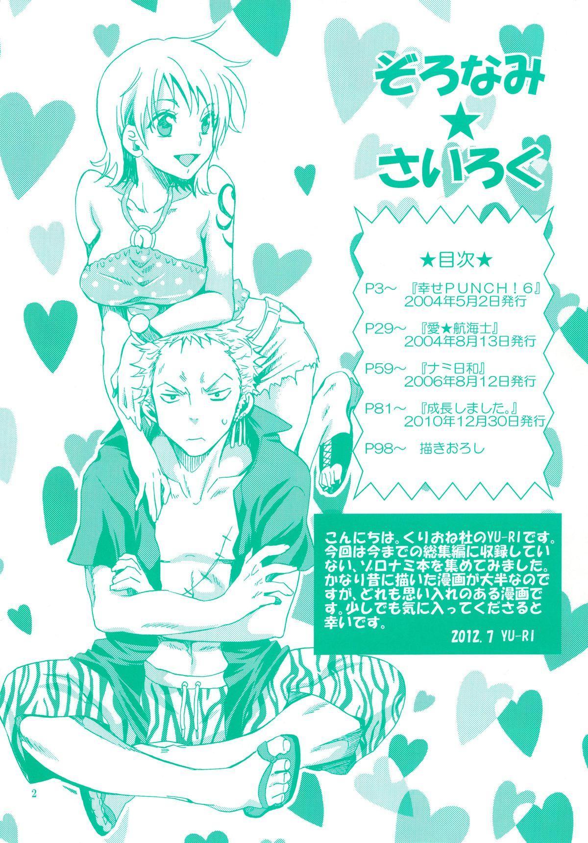 Zoro-Nami ★ Sairoku 1