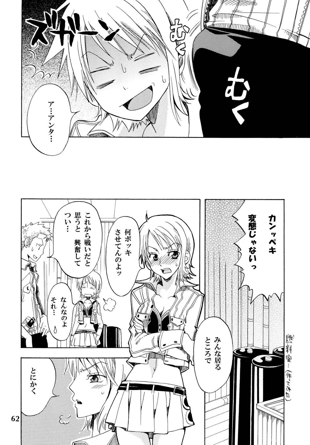 Zoro-Nami ★ Sairoku 61
