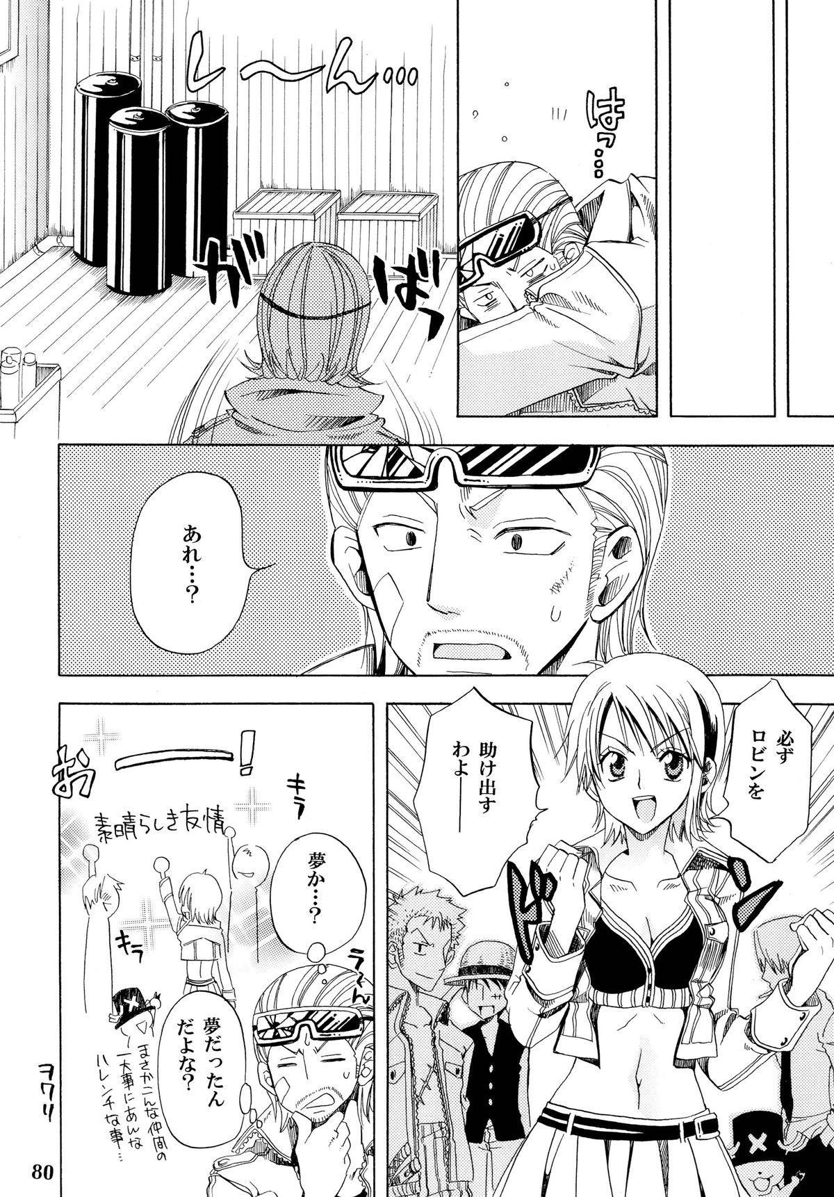 Zoro-Nami ★ Sairoku 79