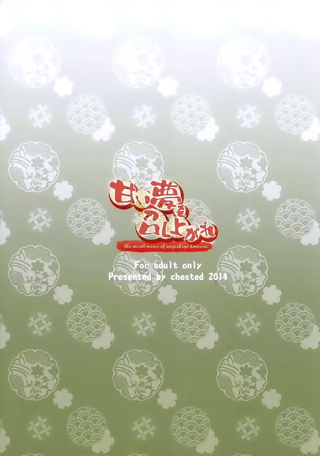 Amai Yume o Meshiagare   Enjoy the Sweet Dream! - The Secret Menu of Wagashiya Homura 29