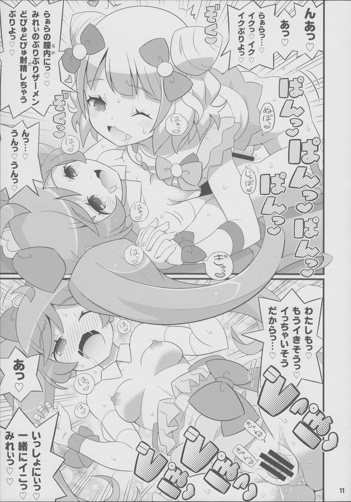 Suki Suki Laala-chan 11