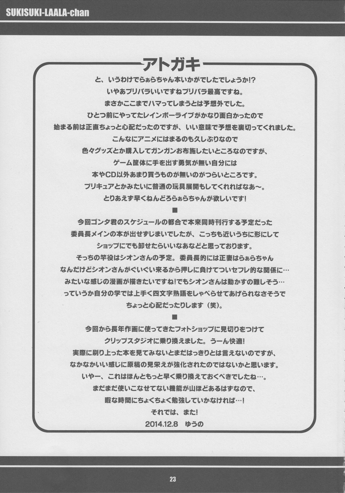 Suki Suki Laala-chan 23