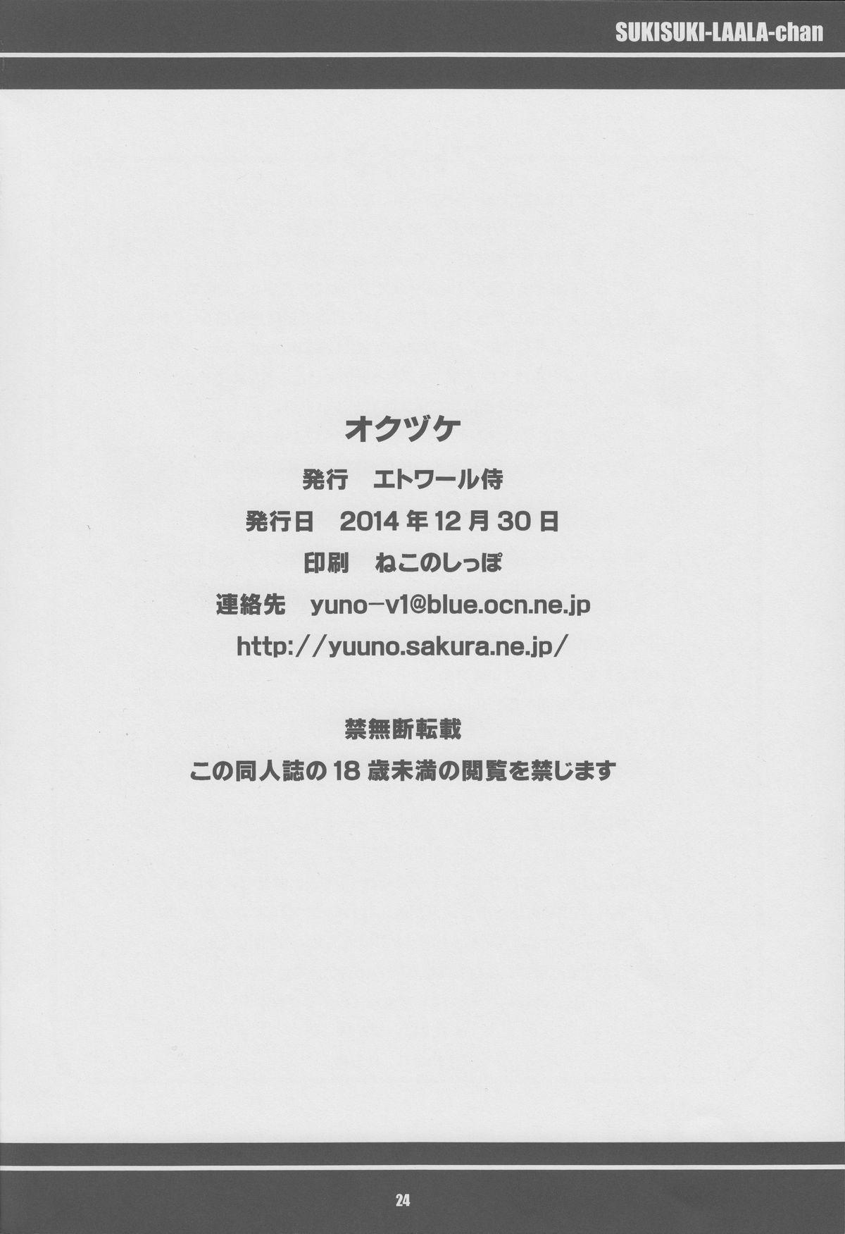 Suki Suki Laala-chan 24
