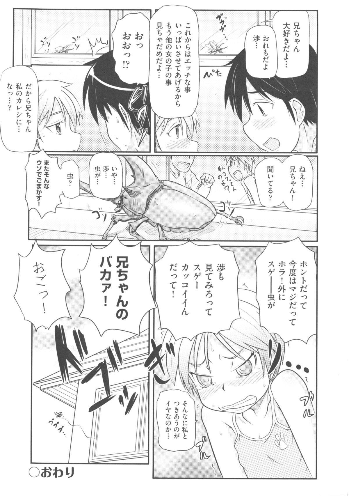 Comic Ino. 04 109