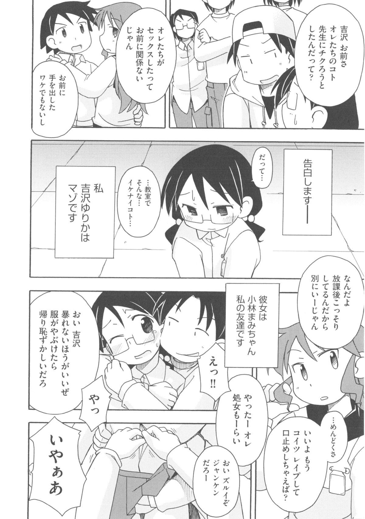 Comic Ino. 04 111