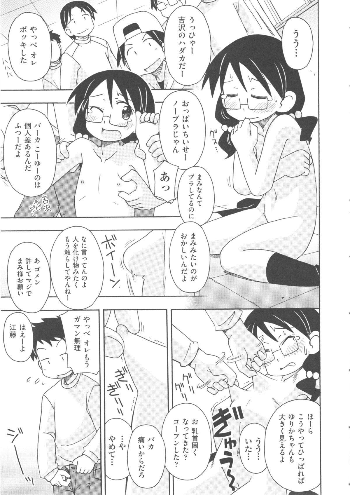 Comic Ino. 04 112