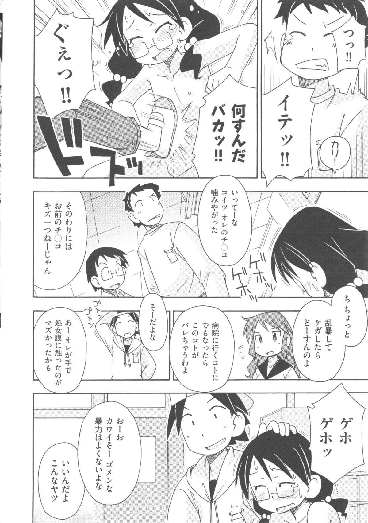 Comic Ino. 04 115