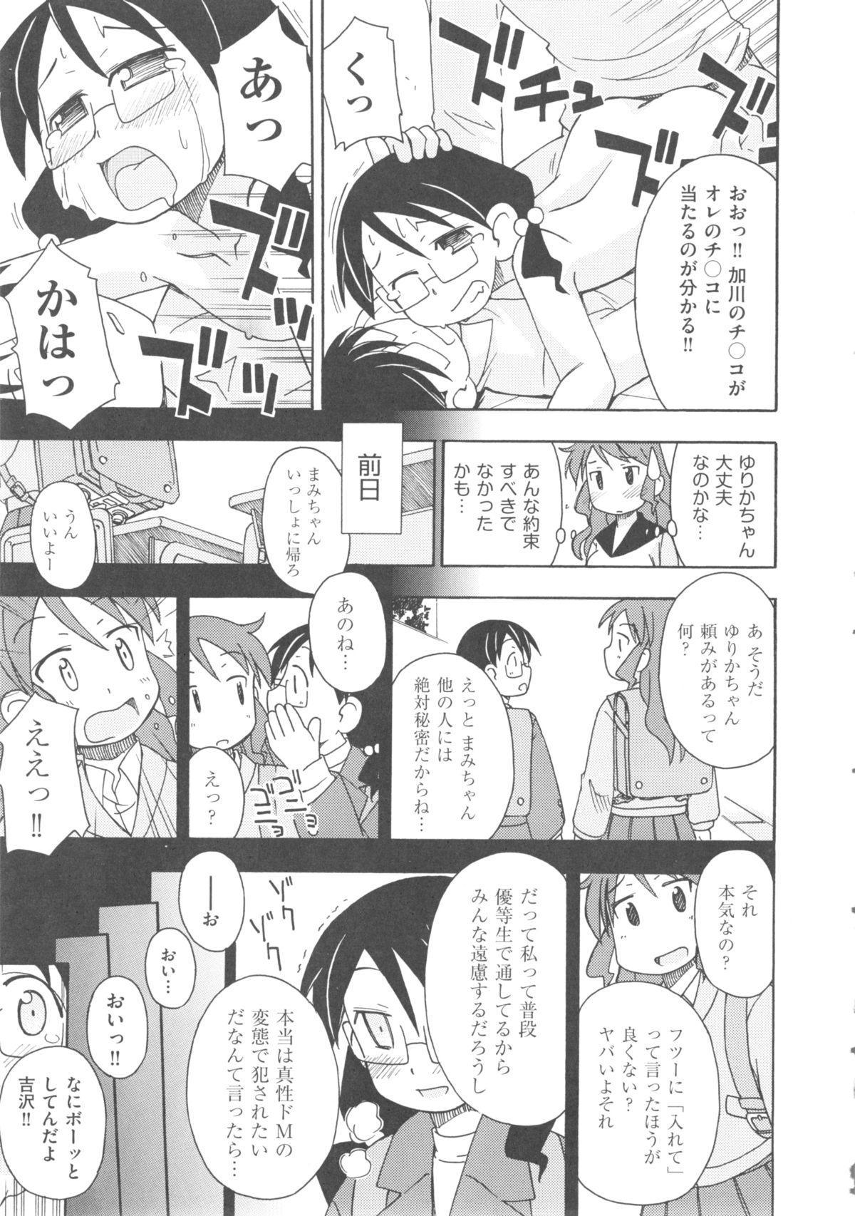 Comic Ino. 04 118
