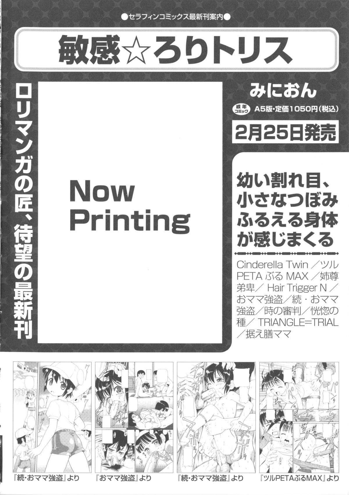 Comic Ino. 04 131