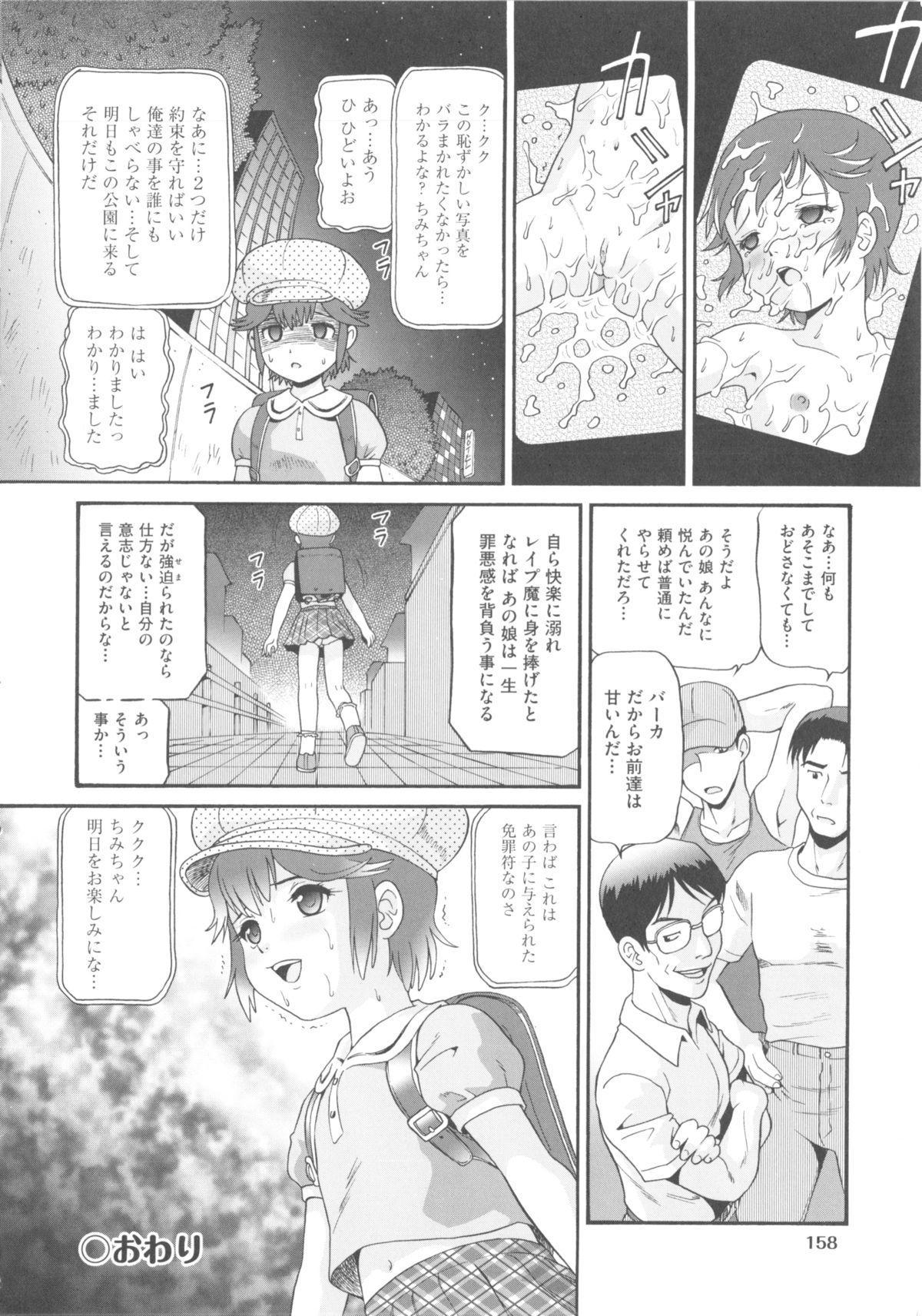 Comic Ino. 04 159