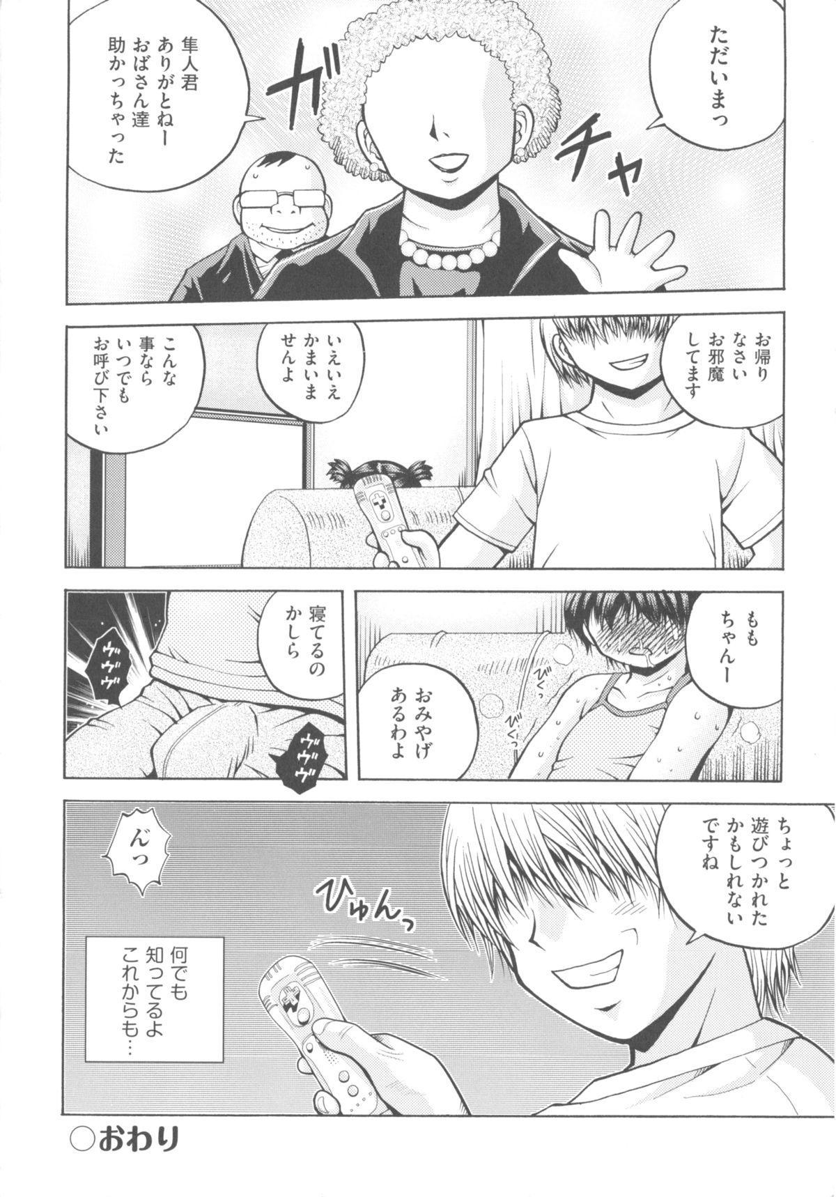 Comic Ino. 04 193
