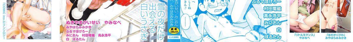 Comic Ino. 04 2