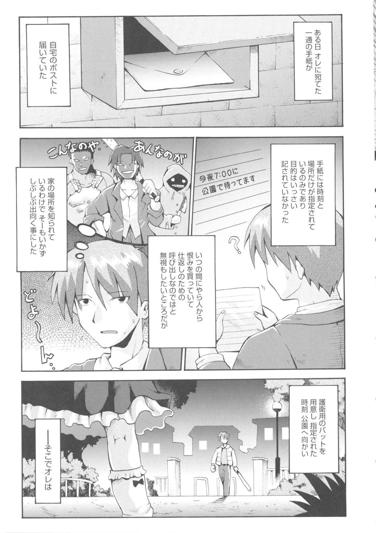 Comic Ino. 04 30