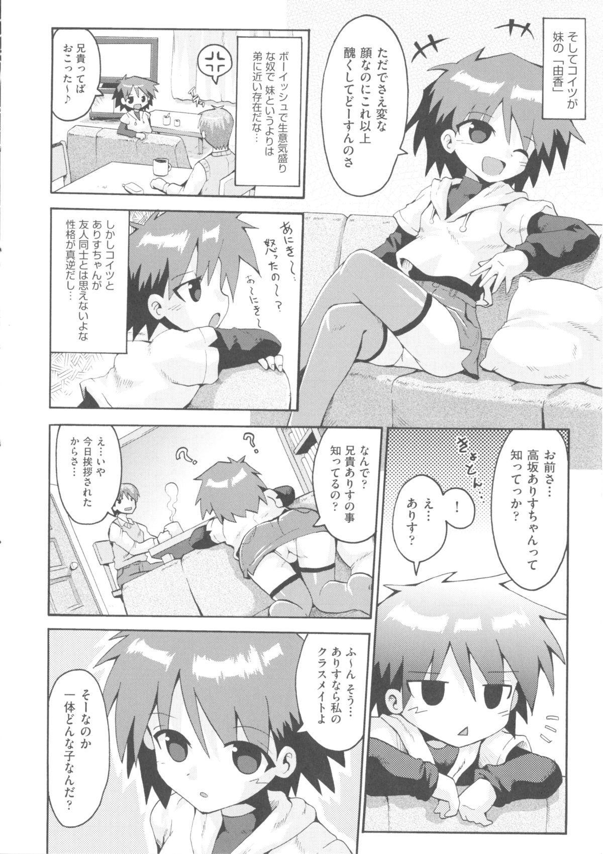Comic Ino. 04 33