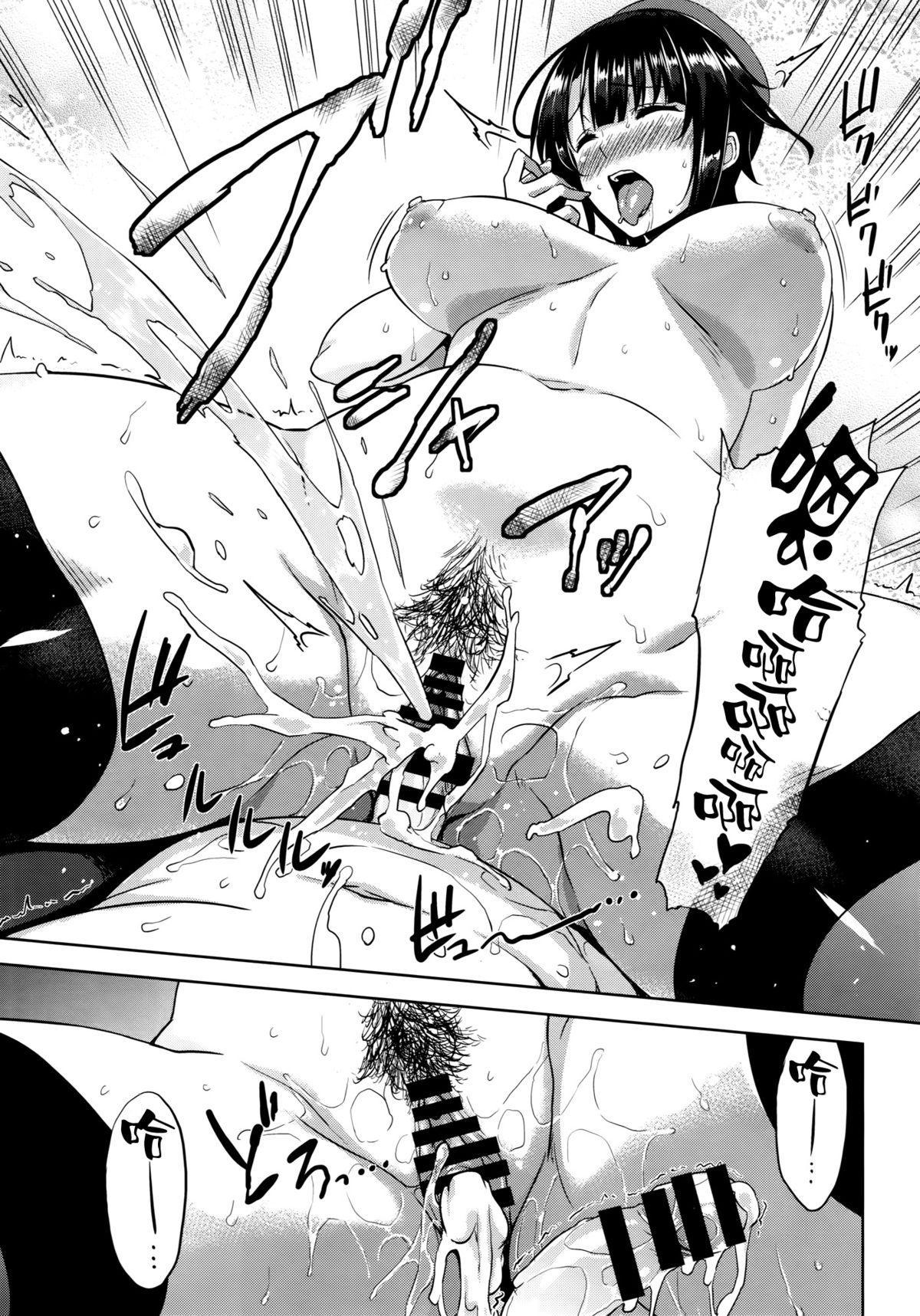 Takao Onee-san to Nyuukyo! Kai Ni 16