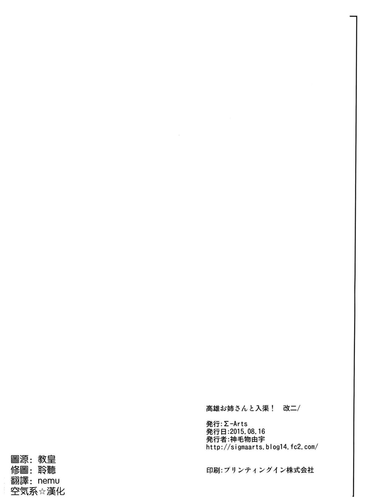 Takao Onee-san to Nyuukyo! Kai Ni 21