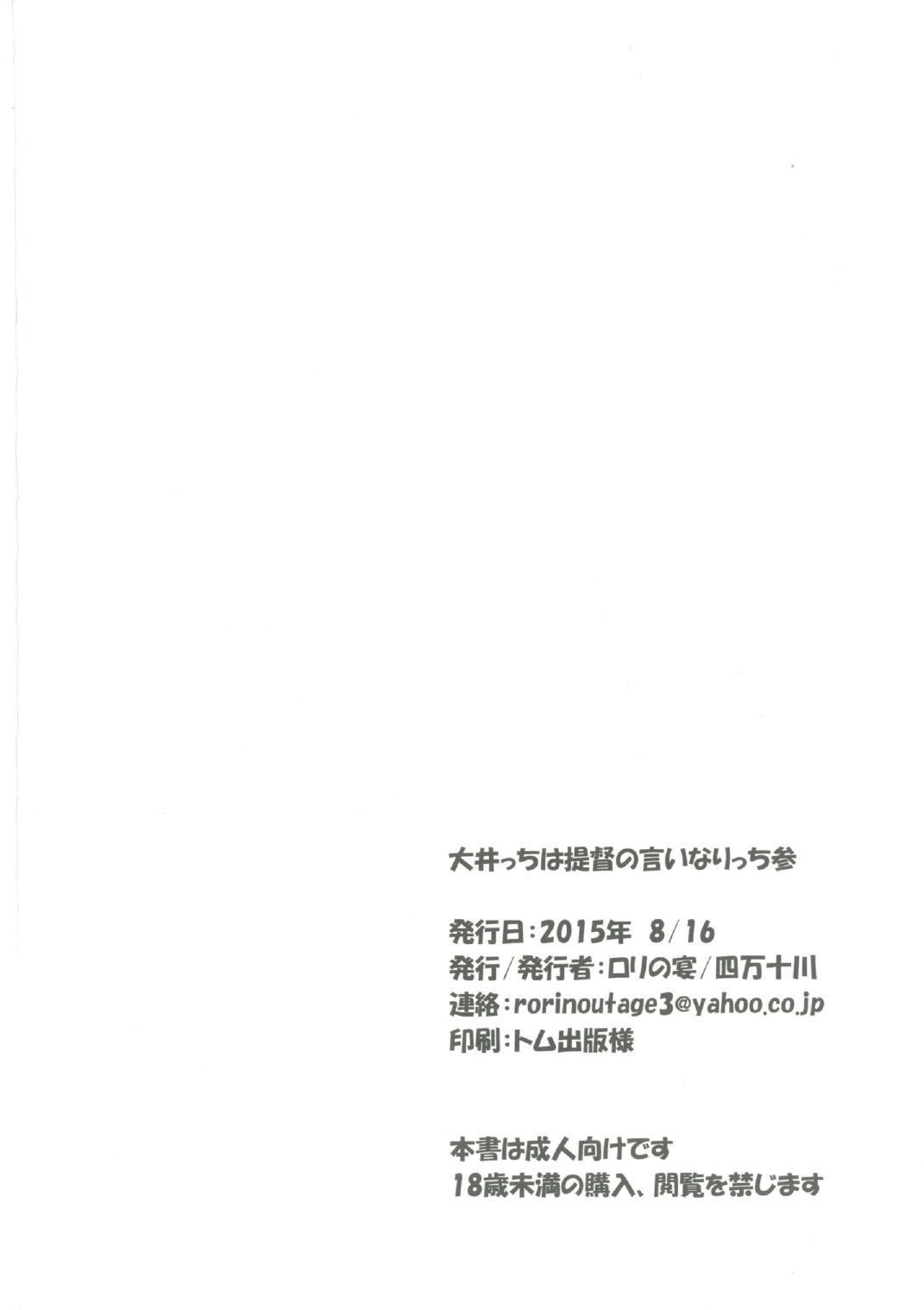 Ooicchi wa Teitoku no Iinaricchi San 25