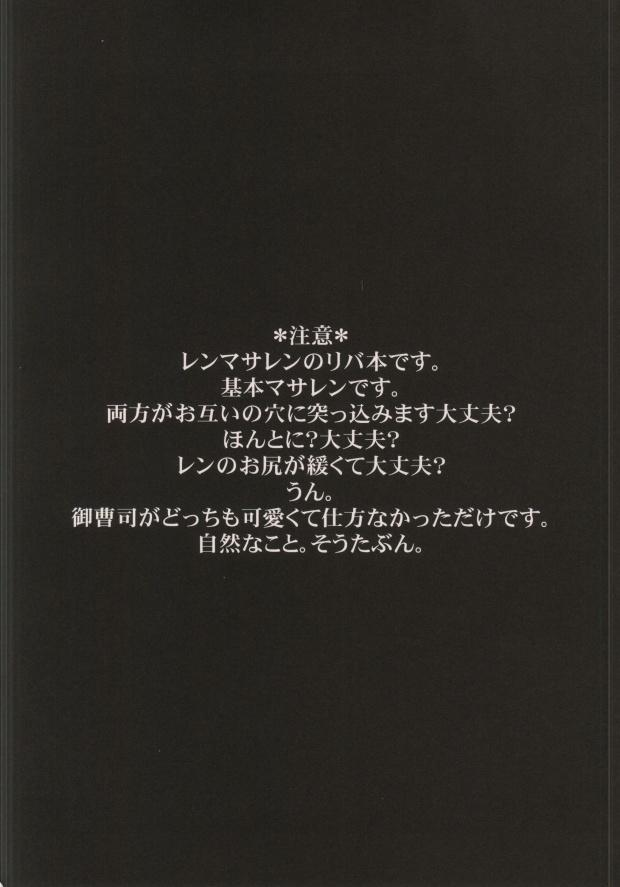 REVE 1